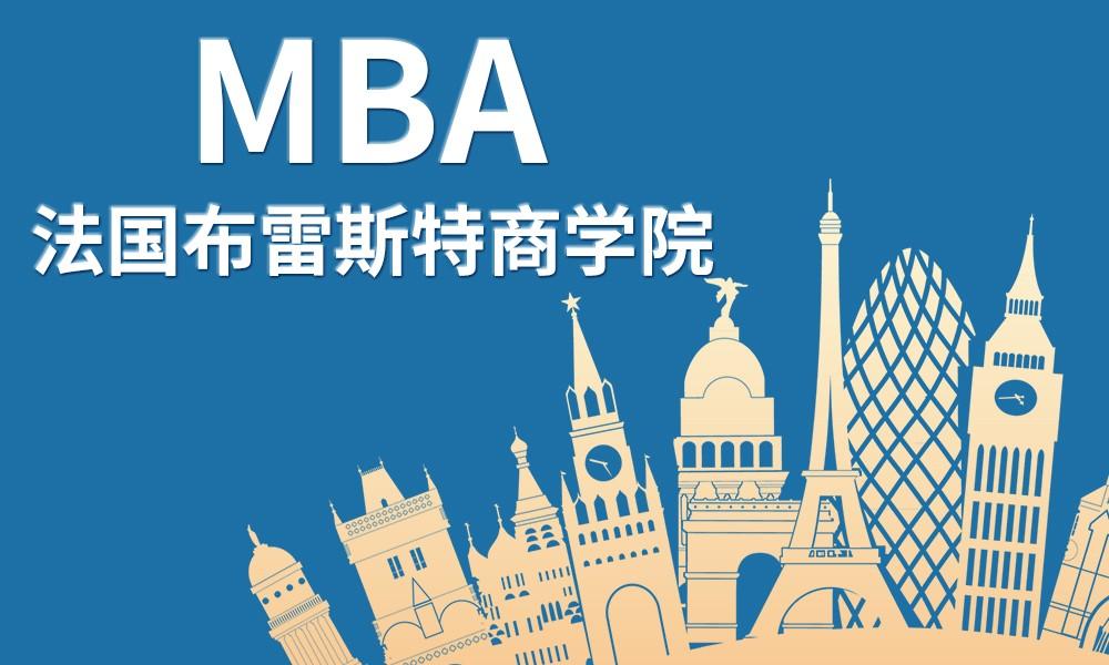 法国布雷斯特商学院 MBA