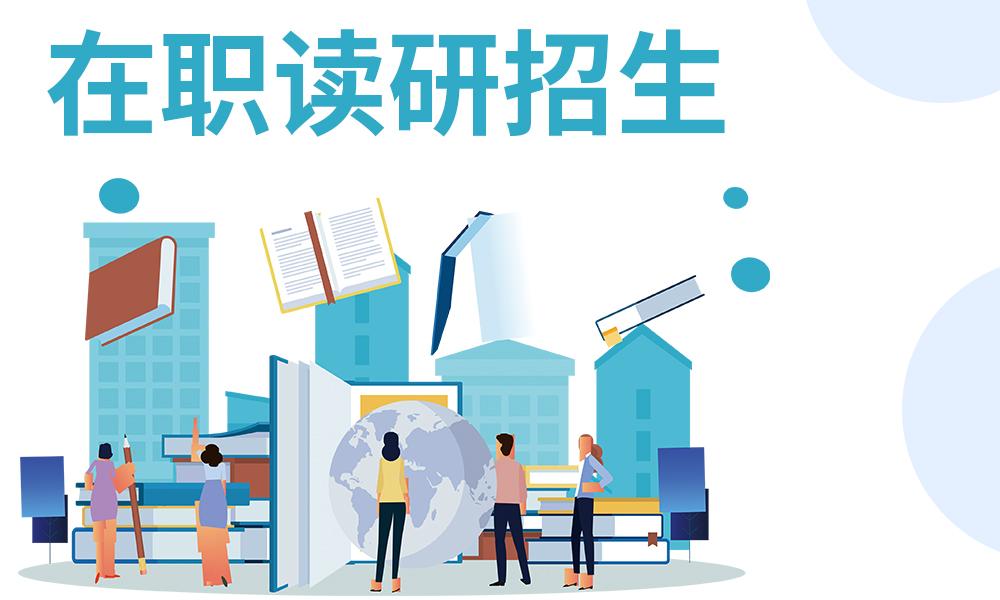 上海万通在职读研招生