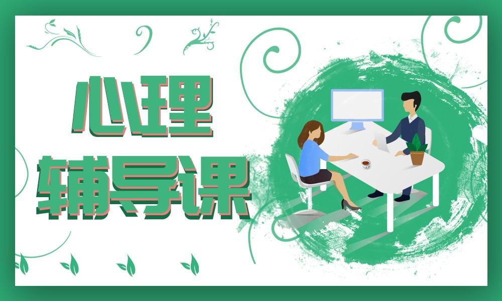 杭州博沃思心理辅导课
