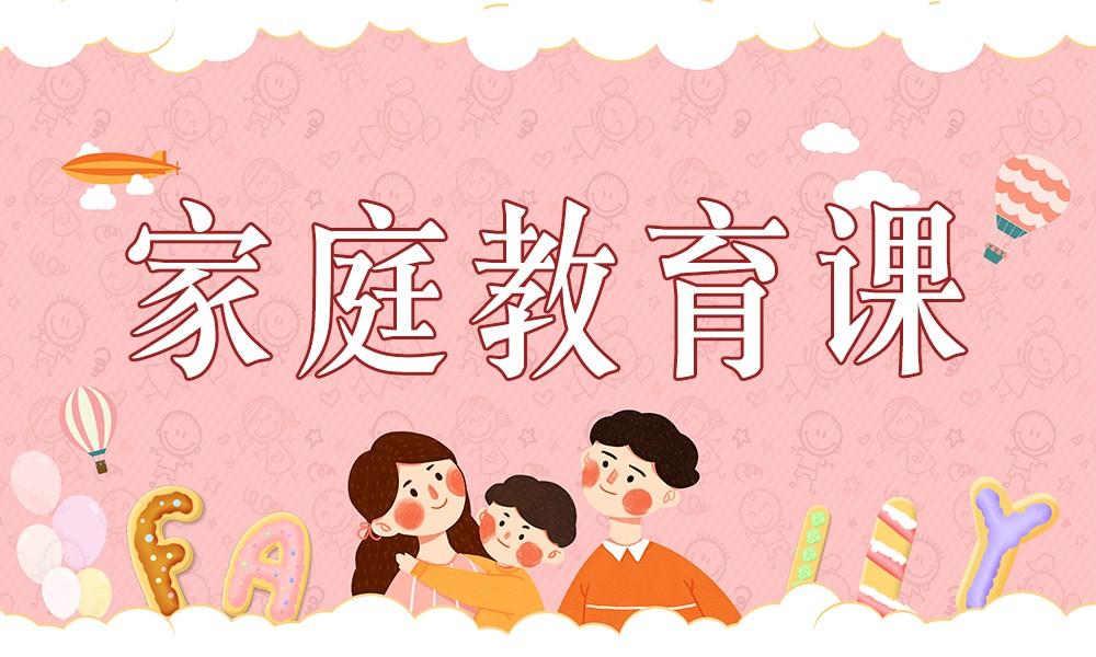 杭州博沃思家庭教育课