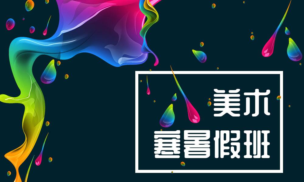 杭州南北朝美术寒暑假班
