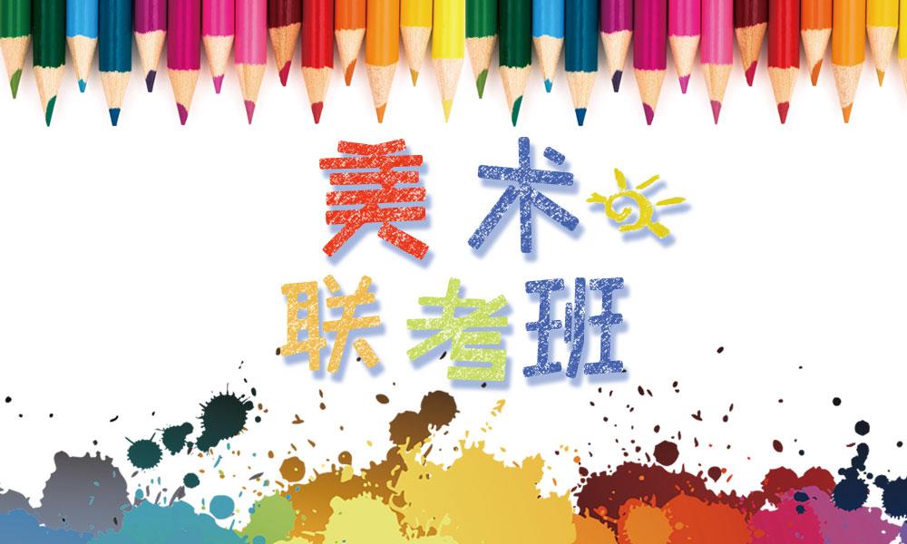 杭州南北朝美术联考班