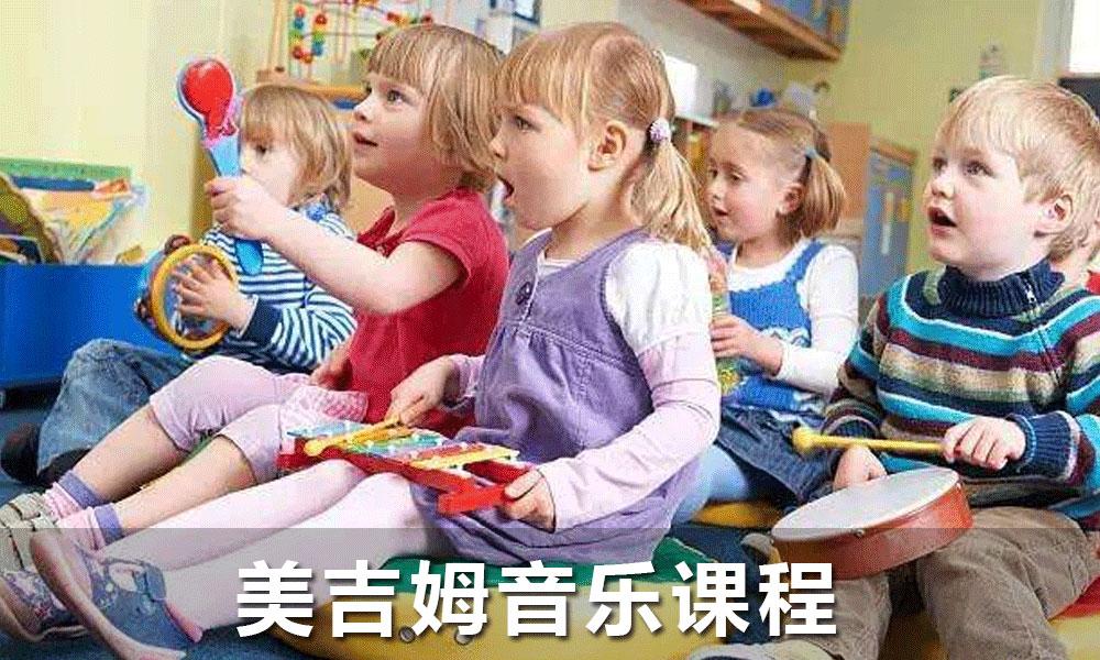 杭州美吉姆音乐课