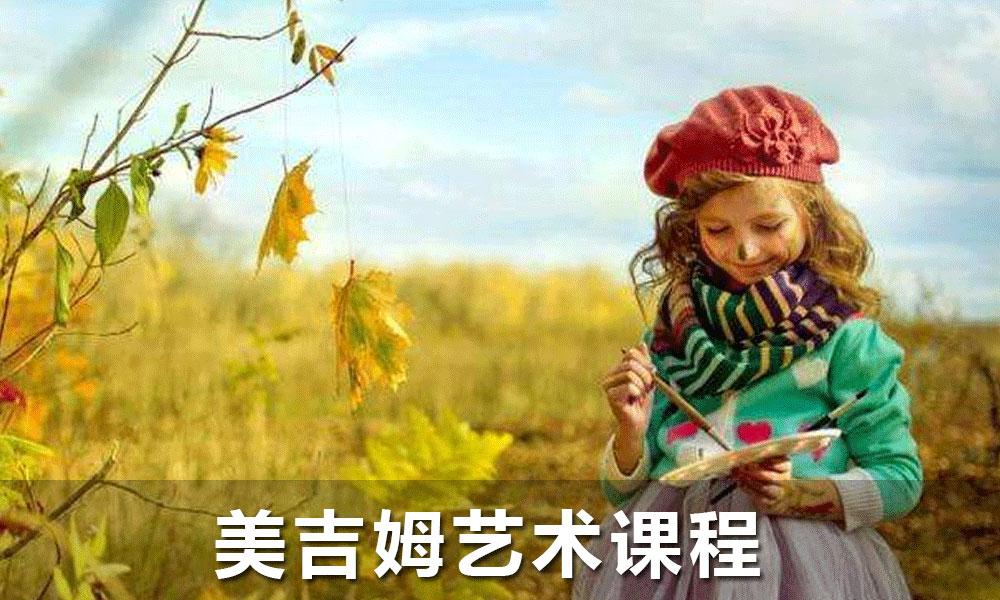 杭州美吉姆艺术课