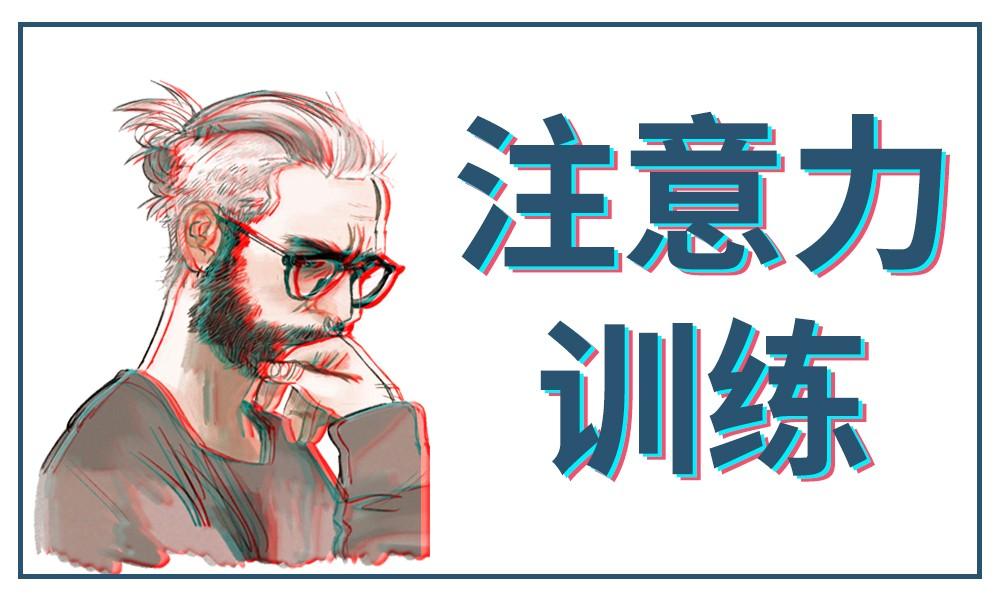 杭州博沃思注意力训练