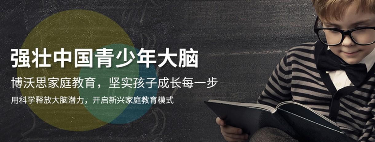 杭州博沃思教育
