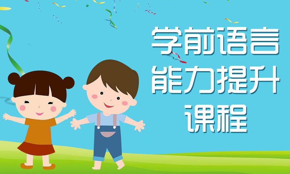 杭州至慧语言能力课程