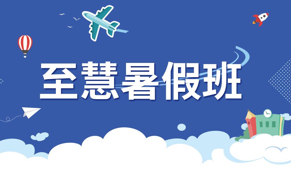 杭州至慧暑假班