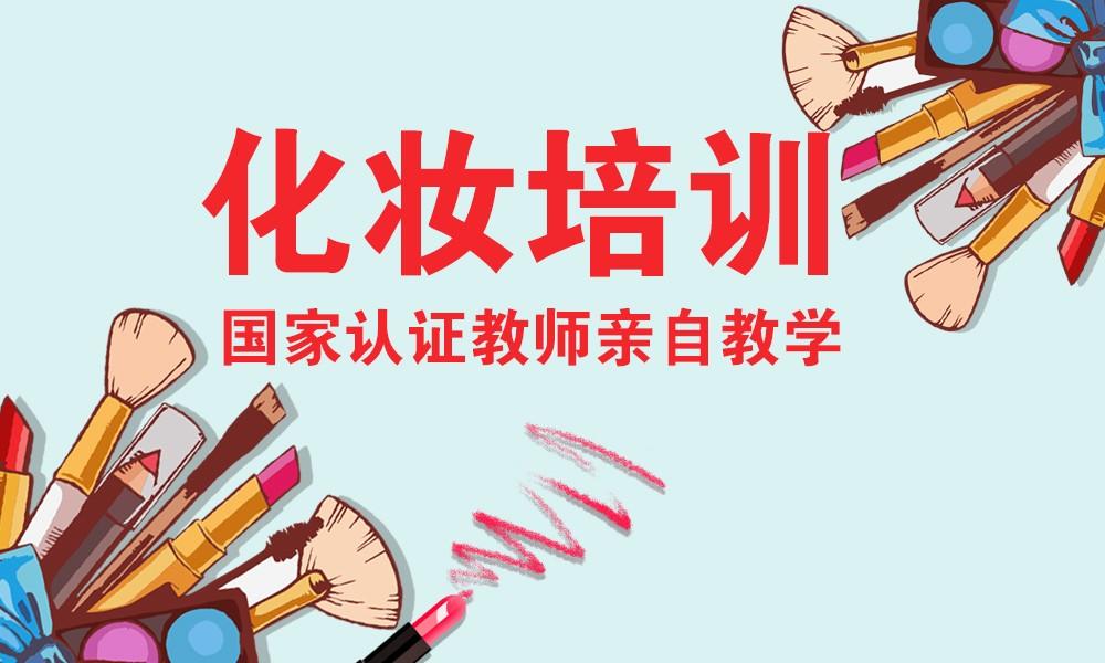 杭州金莎专业化妆培训