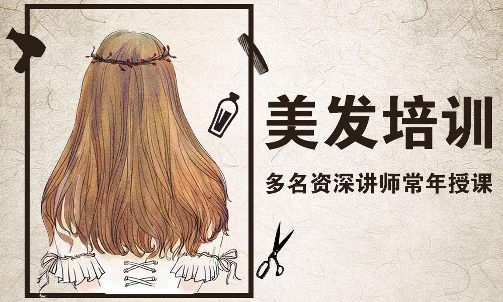 杭州金莎专业美发培训