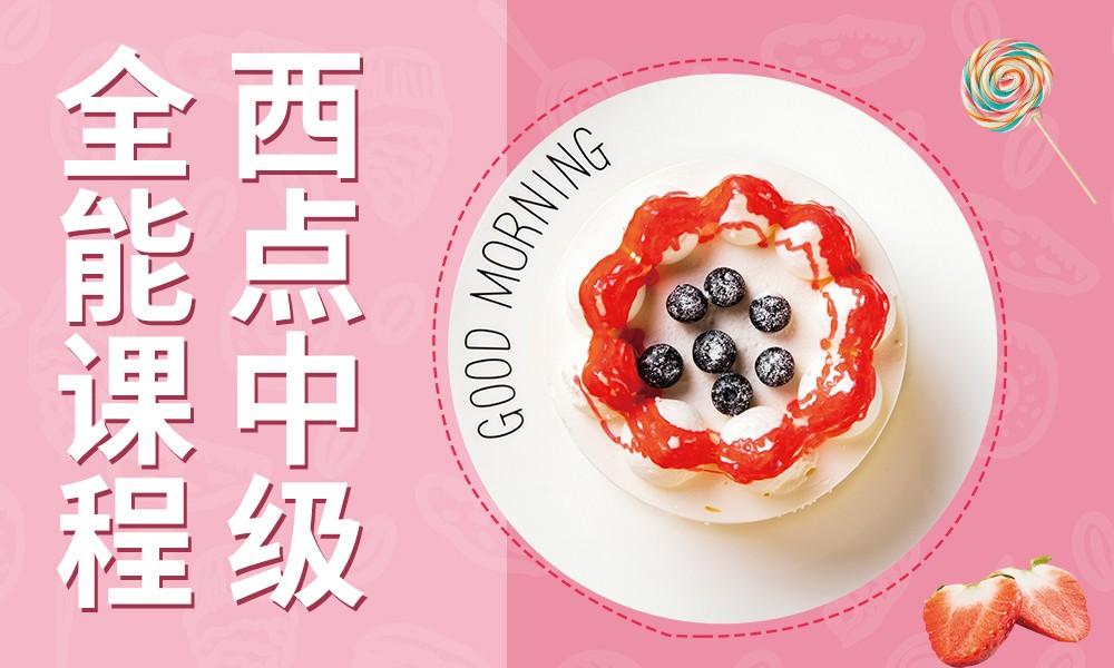 杭州新梦想西点中级全能课程