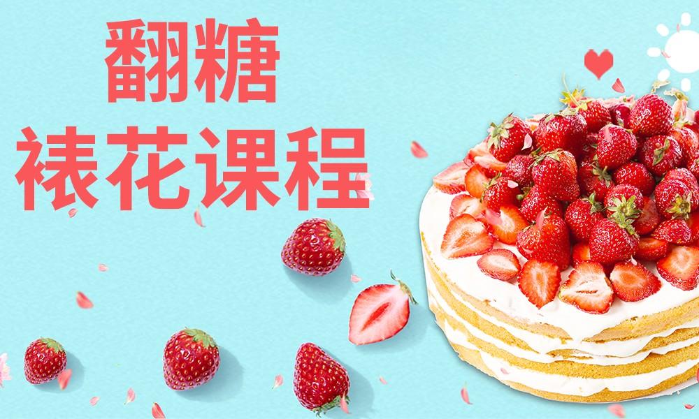 杭州新梦想翻糖裱花课程