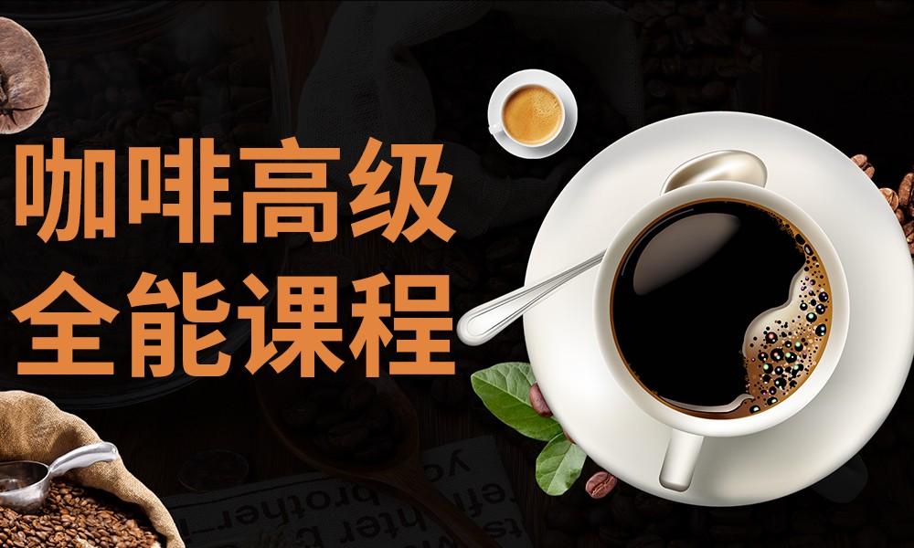 杭州新梦想咖啡高级全能课程