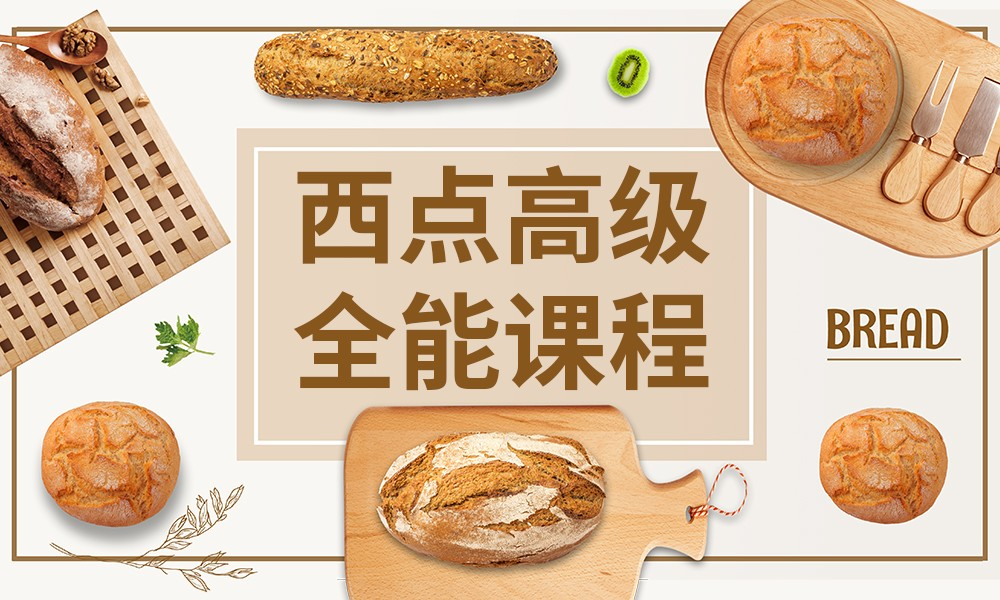 杭州新梦想西点高级全能课程
