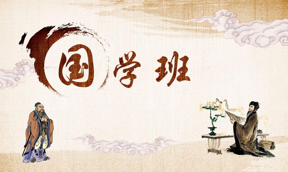 杭州如一书院国学班