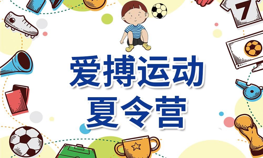 杭州爱搏运动夏令营