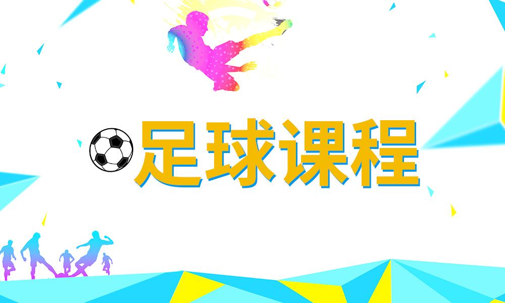 杭州爱搏足球课程