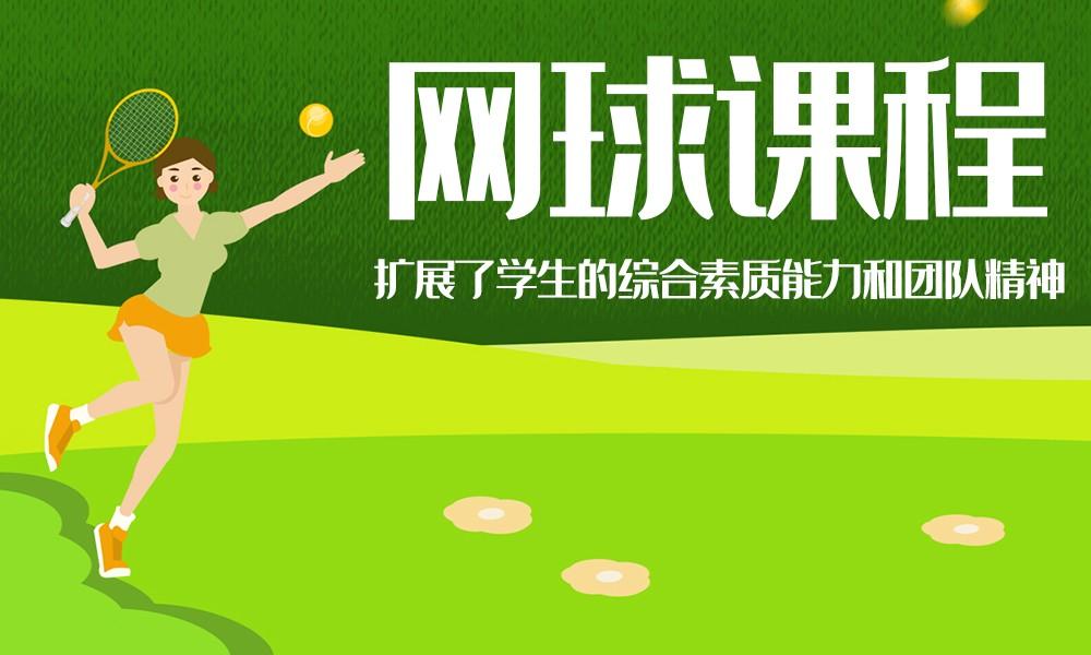 杭州爱搏网球课程