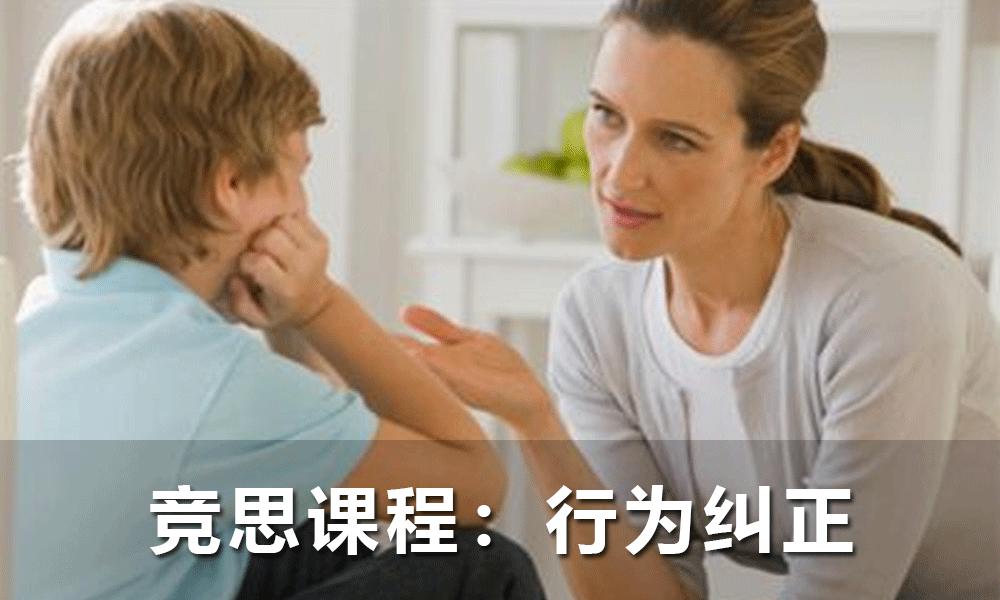 杭州竞思行为纠正课程