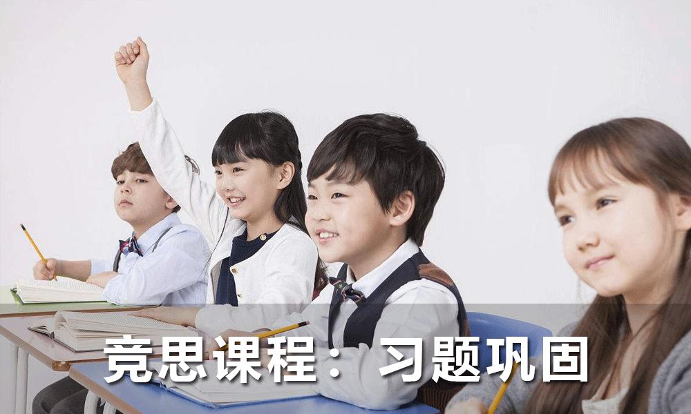 杭州竞思习题巩固课程