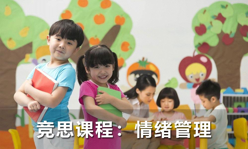 杭州竞思情绪管理课程