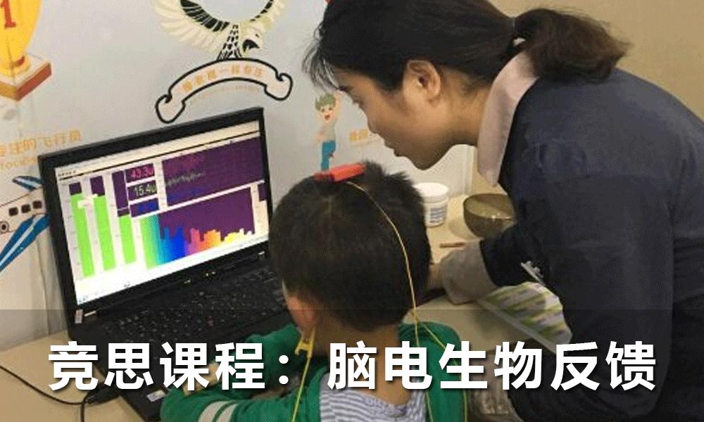 杭州竞思脑电生物反馈