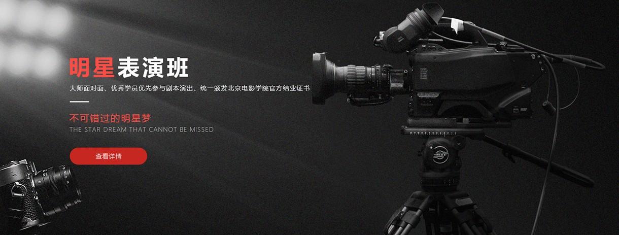 北京电影学院(浙江)培训中心