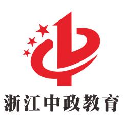 浙江中政教育