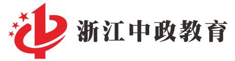 浙江中政教育Logo