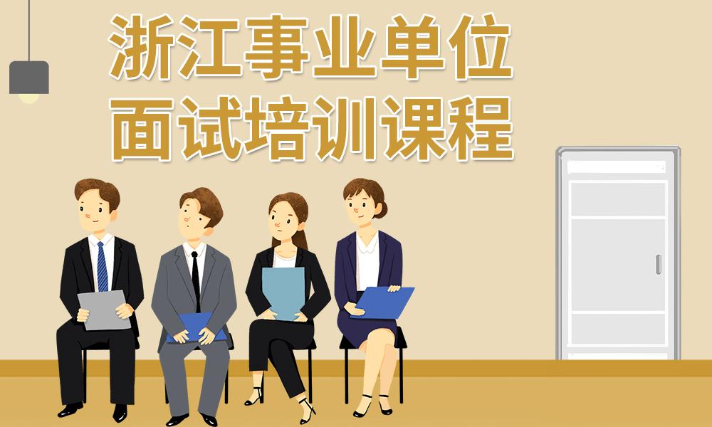 杭州中政事业单位面试培训课程