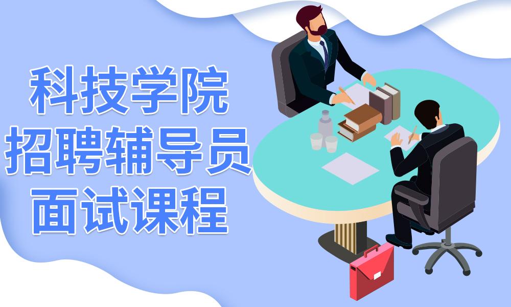 杭州中政科技学院招聘课程