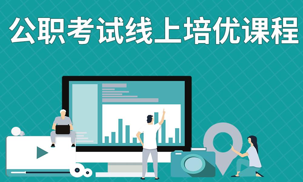 杭州中政公职考试线上培优课程