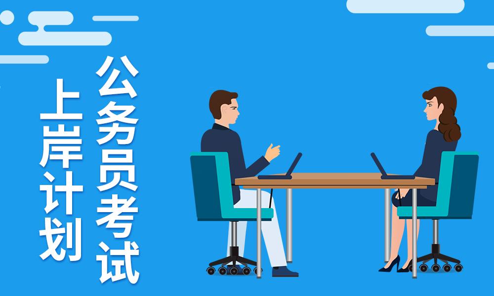 杭州中政公务员考试上岸计划