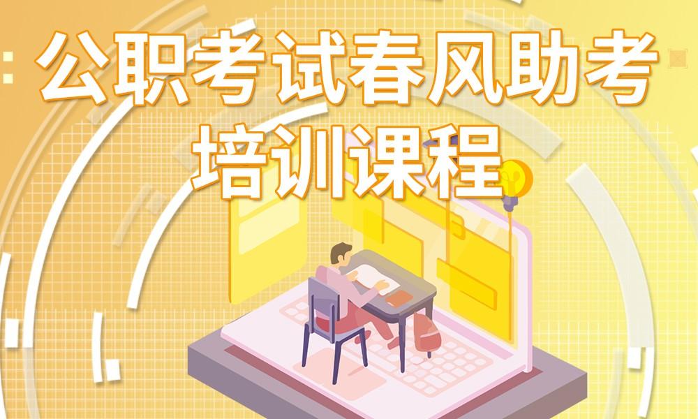 杭州中政公职考试春风助考课程