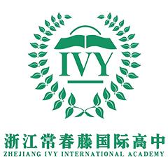 浙江常春藤A-LEVEL国际高中