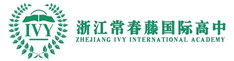 浙江常春藤A-LEVEL国际高中Logo