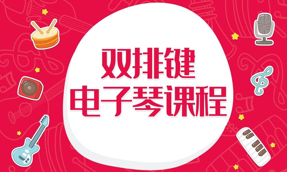 杭州雅马哈双排键电子琴课程
