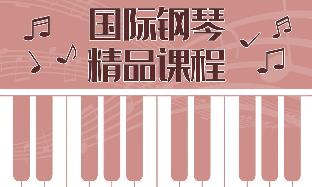 杭州雅马哈国际钢琴精品课程