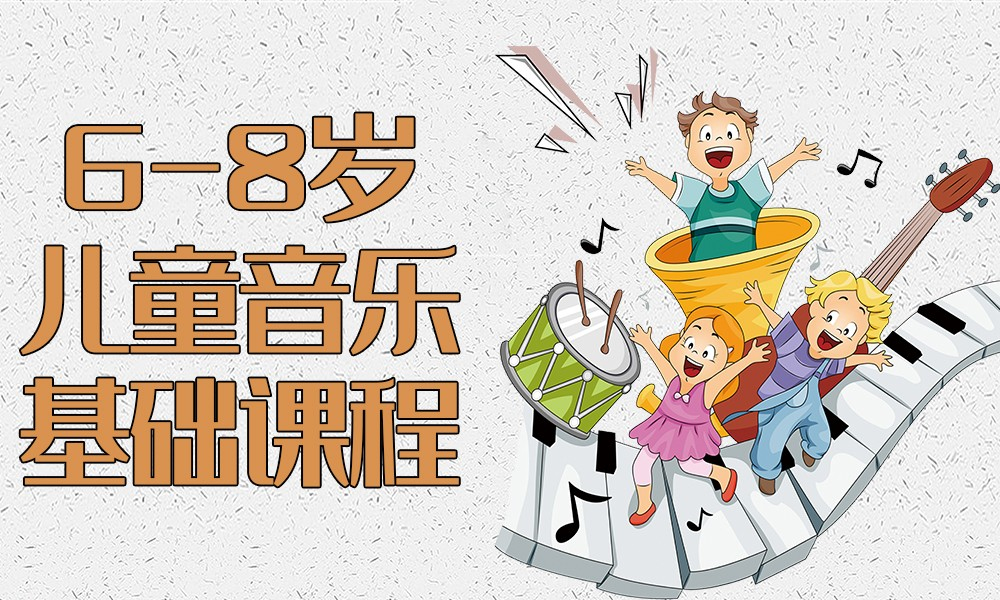 杭州雅马哈6-8岁儿童音乐基础课程