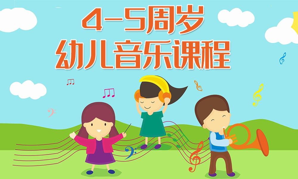 杭州雅马哈4-5周岁幼儿音乐课程