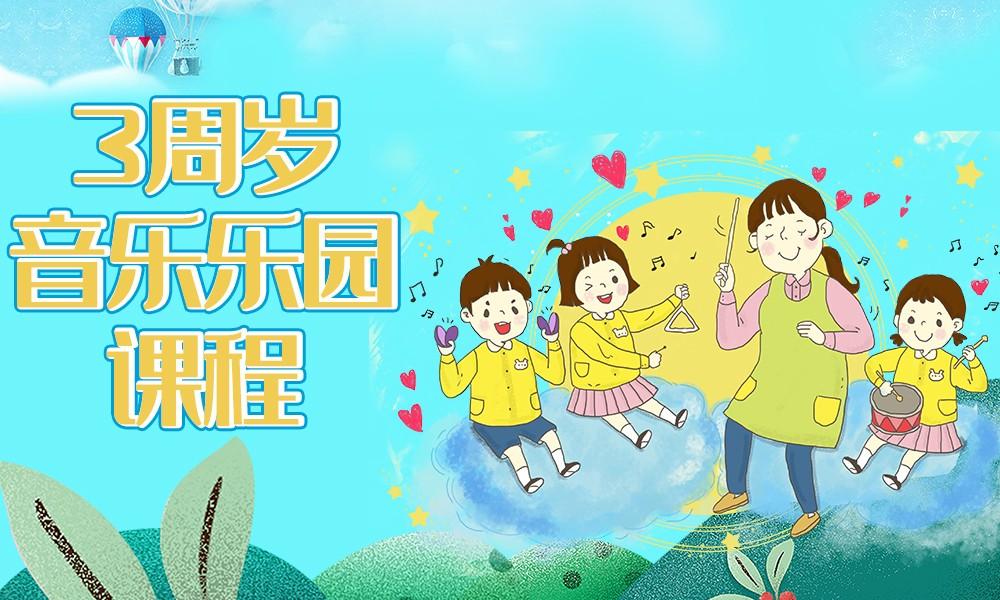 杭州雅马哈3周岁音乐乐园课程