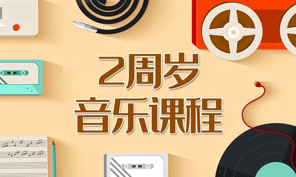 杭州雅马哈2周岁音乐课程