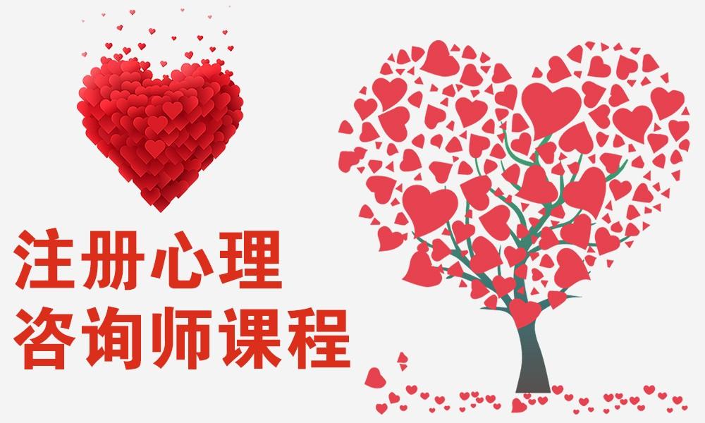 杭州优路心理咨询师课程