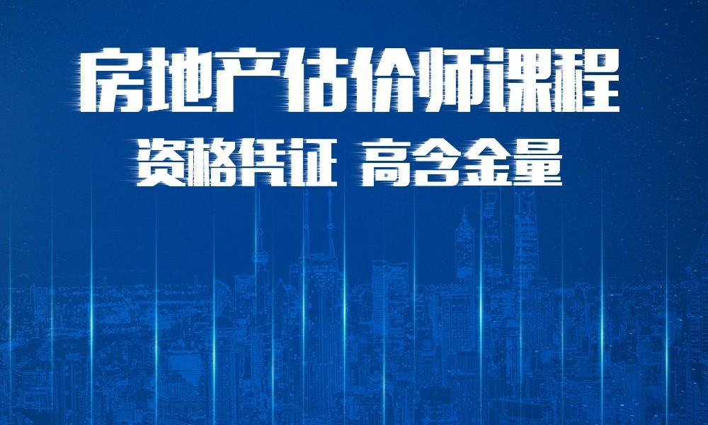 杭州优路房地产评估师课程课程