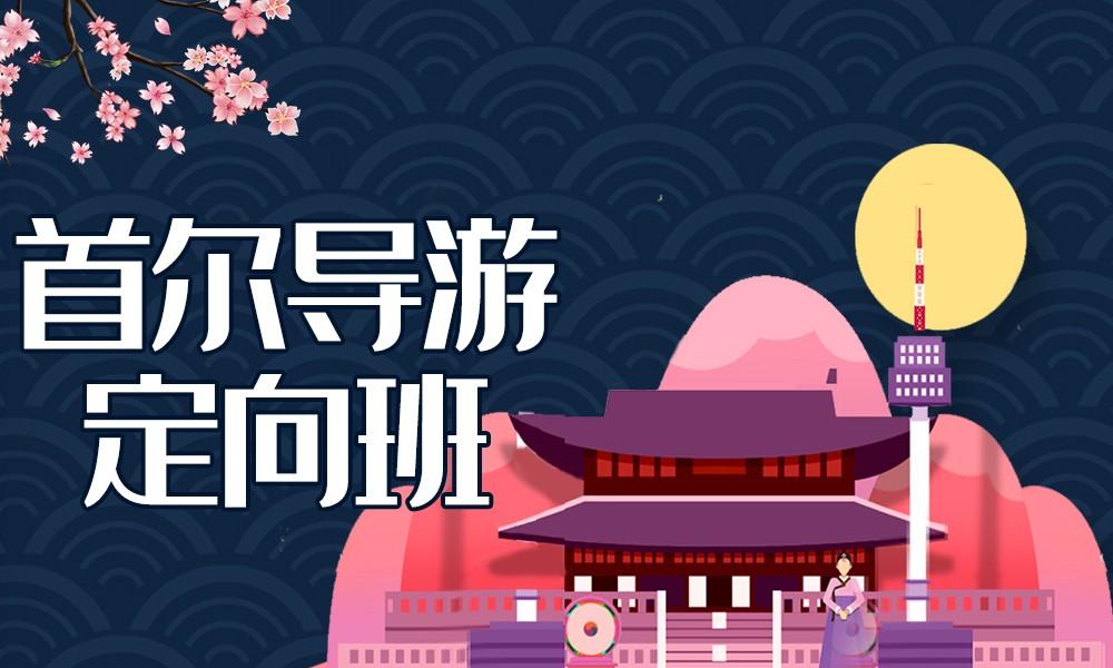 杭州首尔导游定向班
