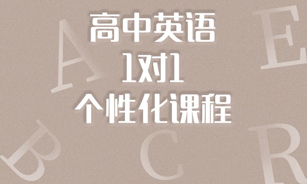 杭州优胜高中英语辅导