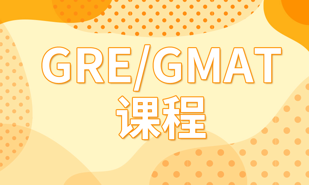 杭州启德GRE/GMAT课程