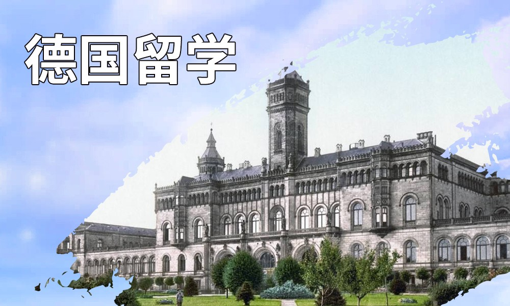 杭州天道德国留学