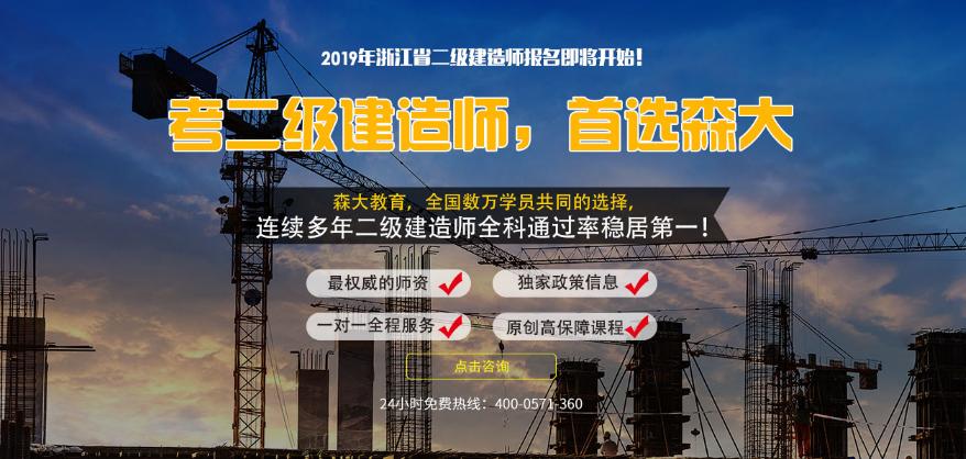 杭州森大二级建造师课程