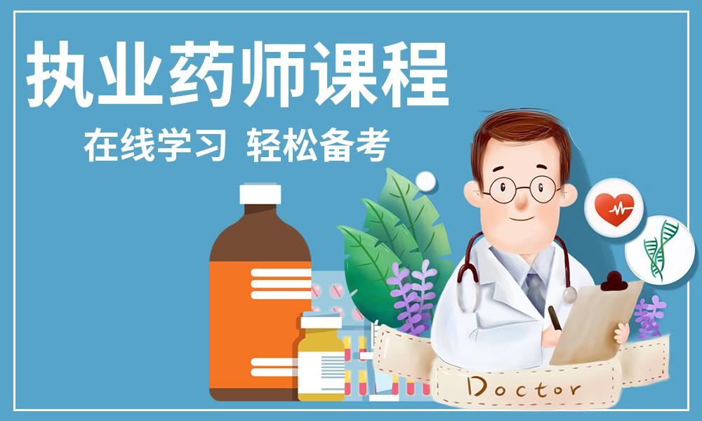 执业药师课程